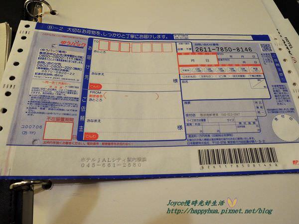 2015橫濱關內日航酒店 (24).JPG