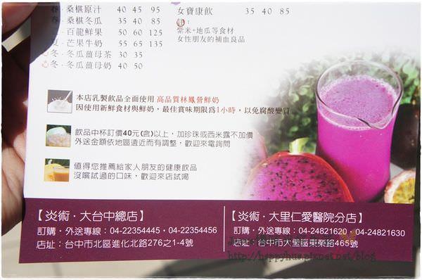 台中炎術 (15).JPG
