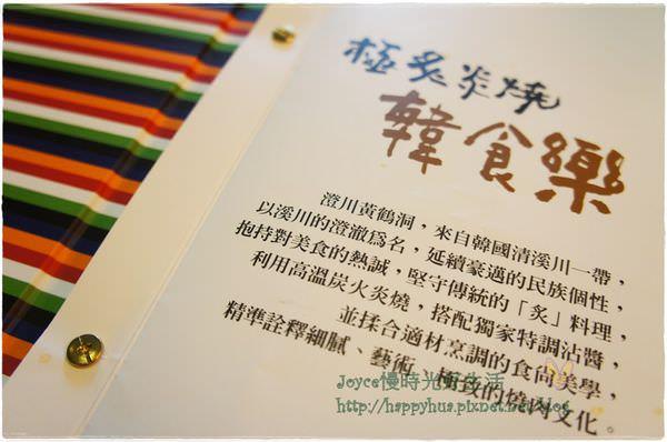 201311黃鶴洞 (5).JPG