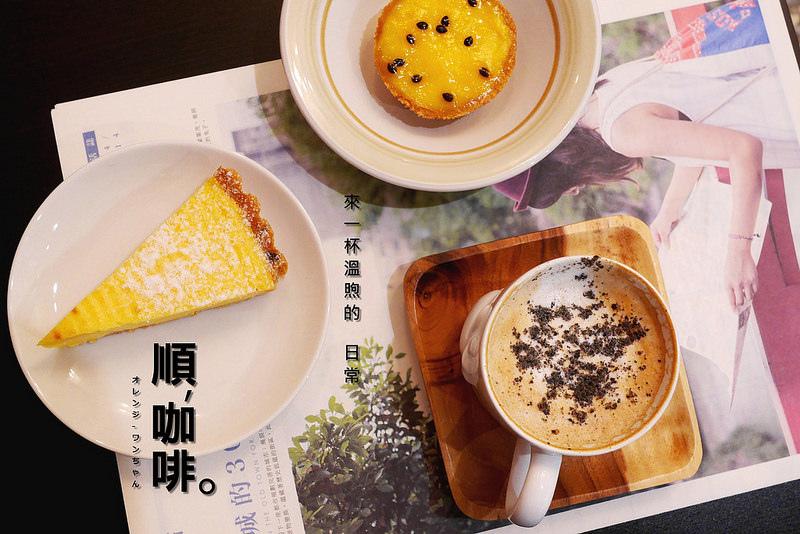 中區 順咖啡.jpg