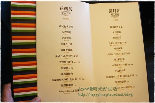 201311黃鶴洞 (21).JPG