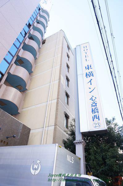 大阪平價住宿︱東橫Inn心齋橋西 Toyoko Inn~日本平價商旅 近地鐵 附免費早餐 十二歲以下兒童免加價