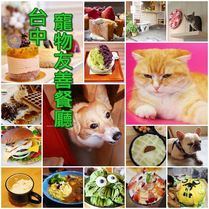 台中寵物友善餐廳.jpg
