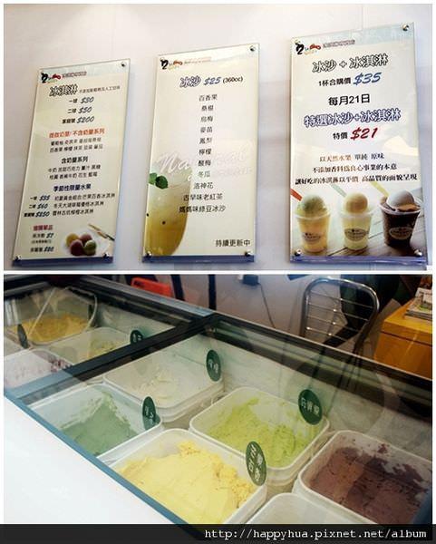 201107台中2in1冰淇淋 (2).jpg