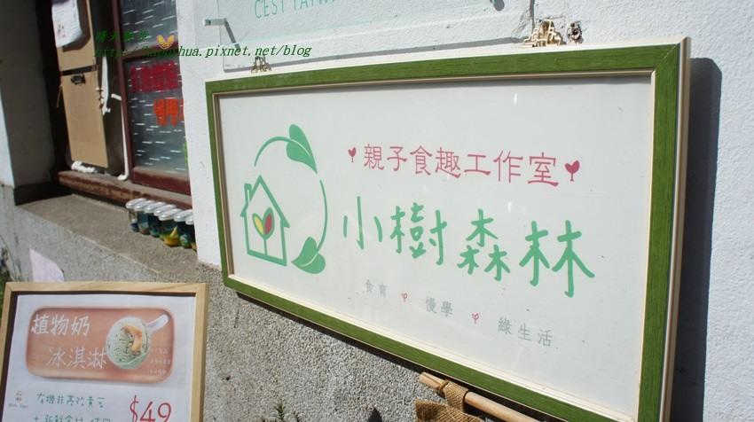 [台中親子]西區∥小樹森林親子食趣工作室~審計新村裡的綠活小店  推廣食育、慢學、綠生活 賣植物奶冰淇淋 還有親子桌遊和親子料理課程