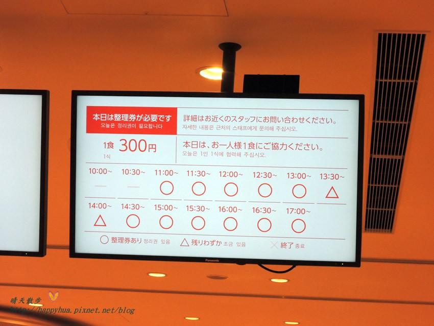橫濱日青拉麵博物館 麵杯彩繪diy (2).JPG