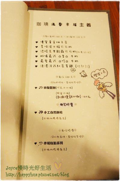 201209珈琲院 (22).JPG